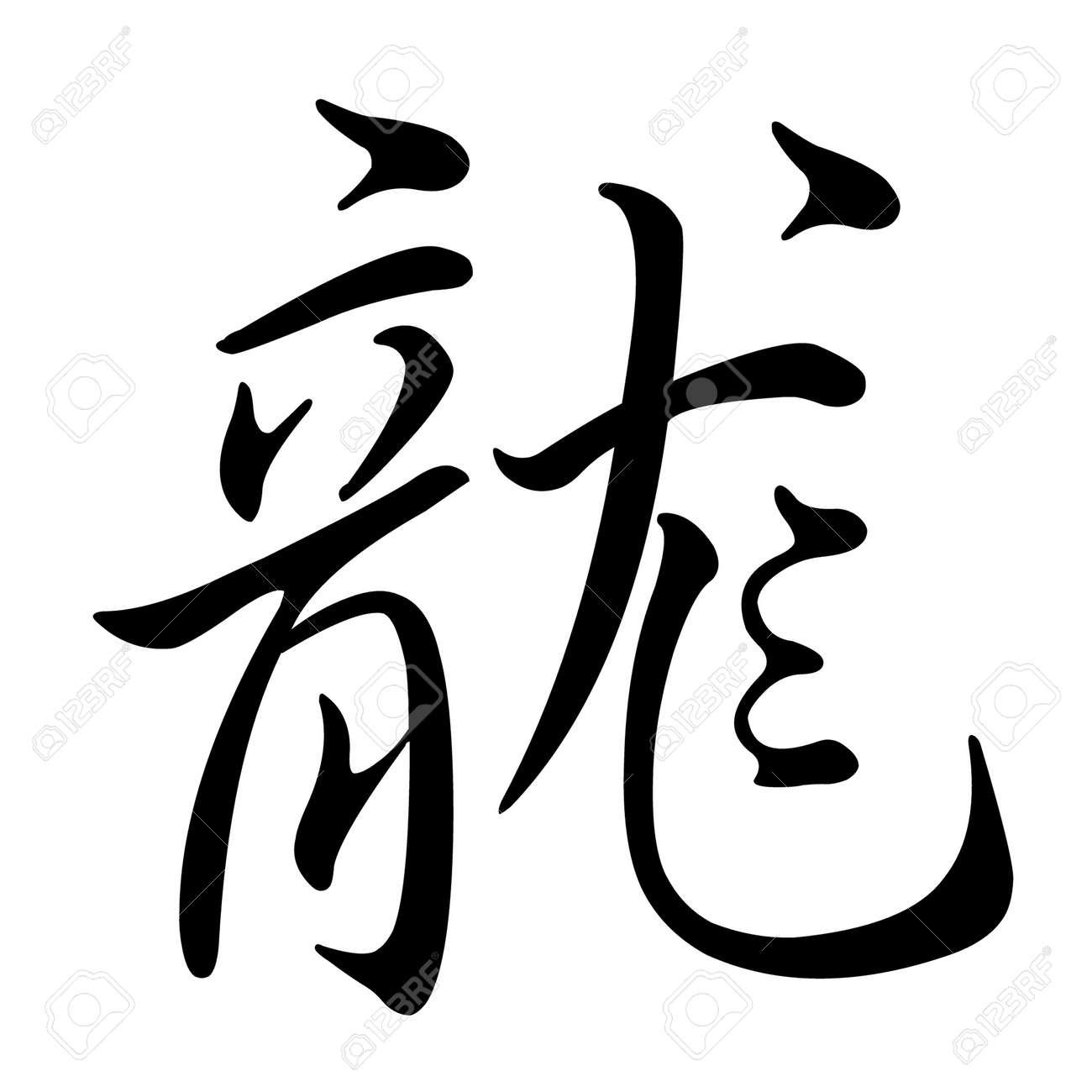 Chinese Zodiac Symbols Dragon Bigking Keywords And Pictures