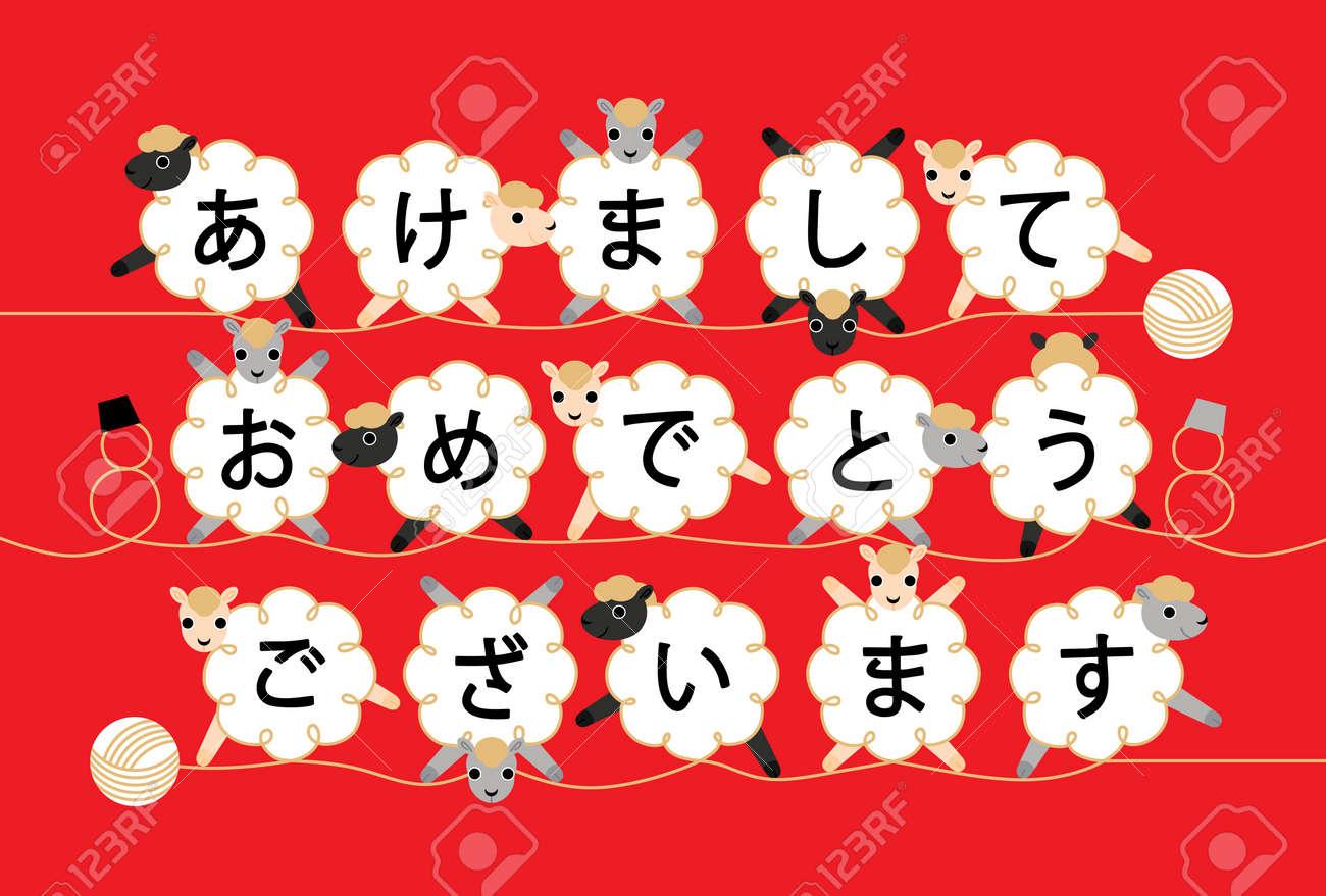 和風新年あけましておめでとうございますのイラスト素材 ベクタ Image