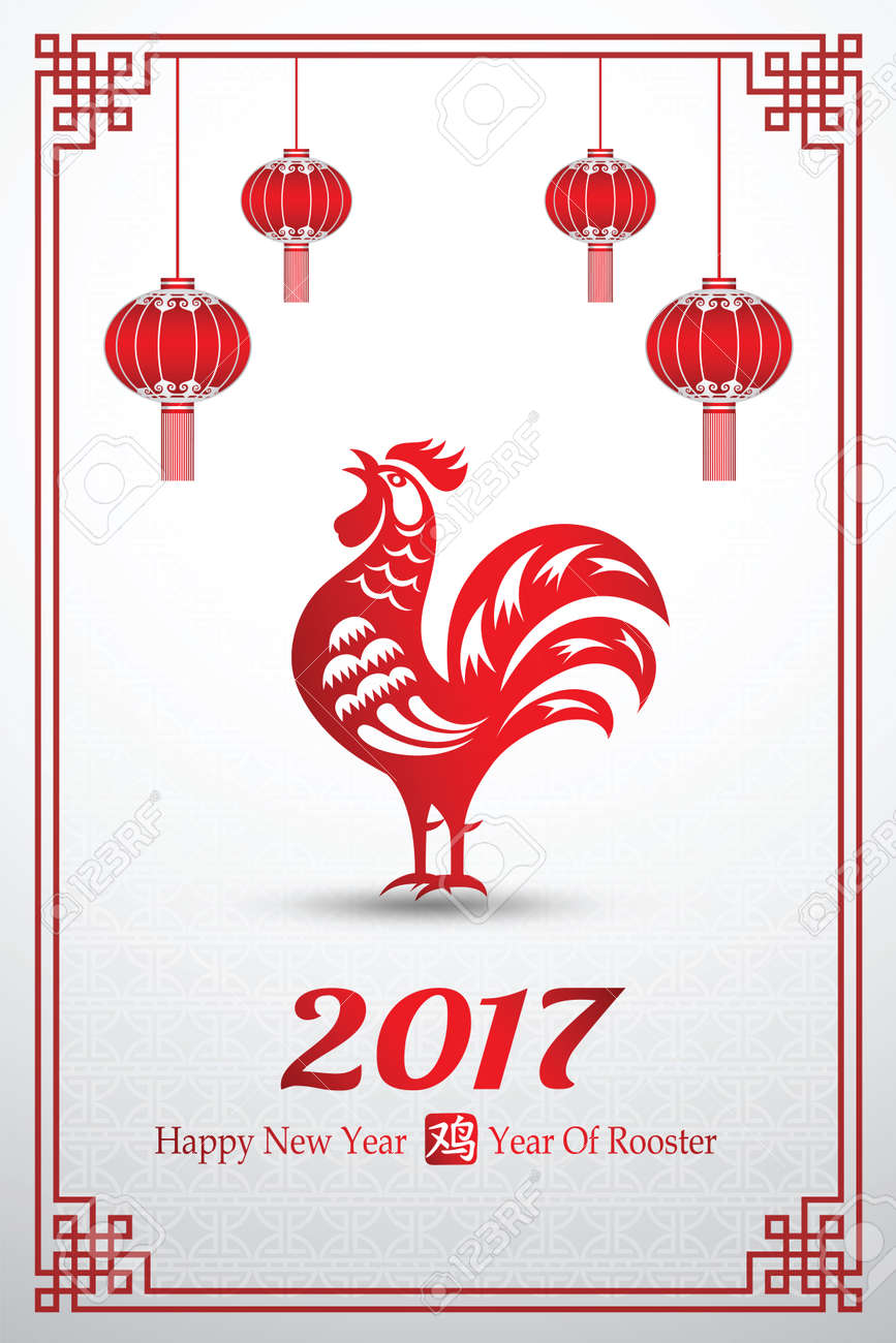 Happy Chinese New Year 2017 Card Is Red Rooster In Frame With ...