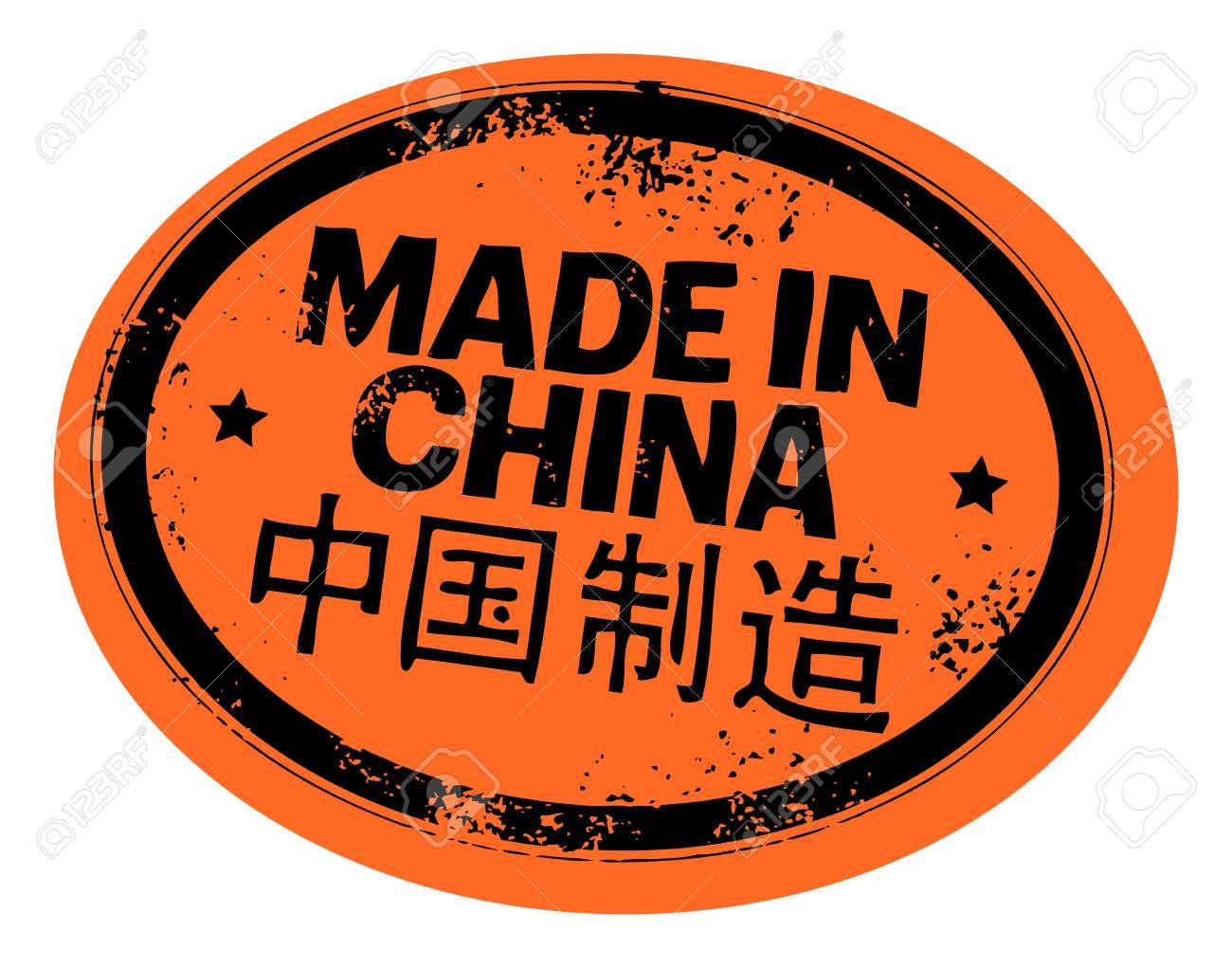 Grunge rubber stamp with the text made in China written inside the stamp Stock Vector - 13753176
