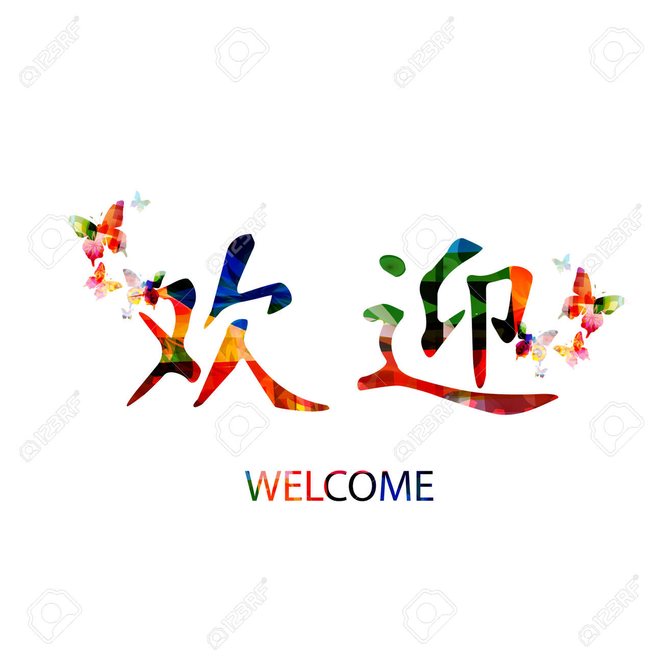 Chinese Symbols For Welcome Royalty Free Cliparts Vectors And
