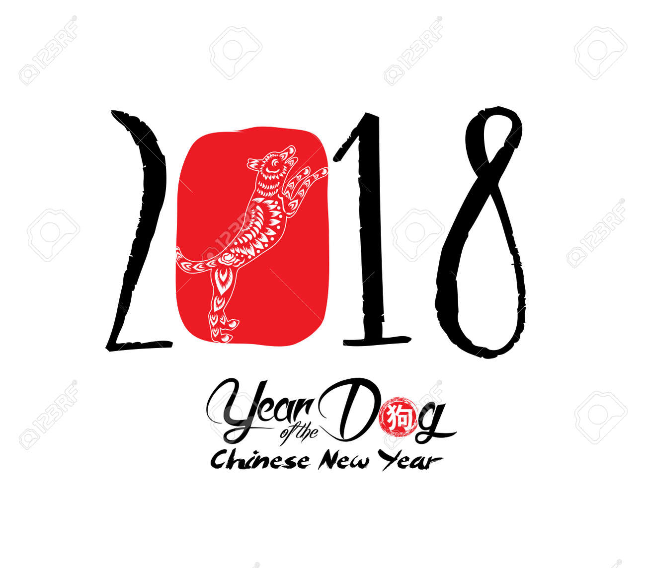 chinese calligraphy 2018 chinese happy new year of the dog 2018 lunar new year - Happy New Years In Chinese