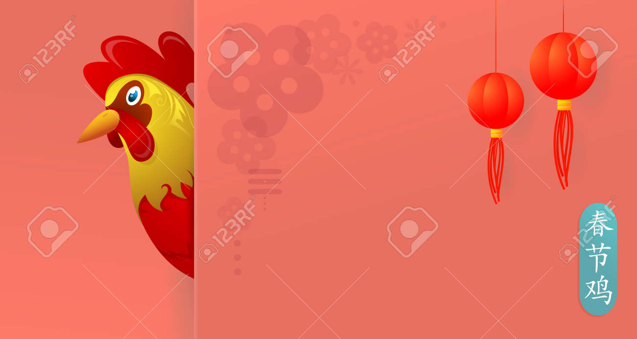 Chinese New Year 2017 Traditional Greeting Card Design With Red