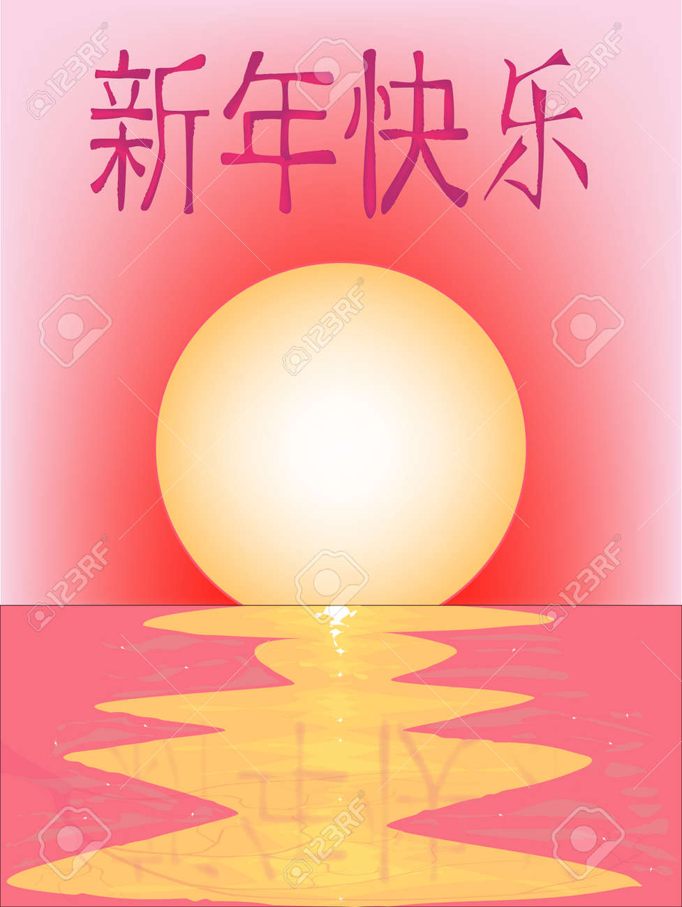 Chinese Happy New Year Stock Vector - 15357460