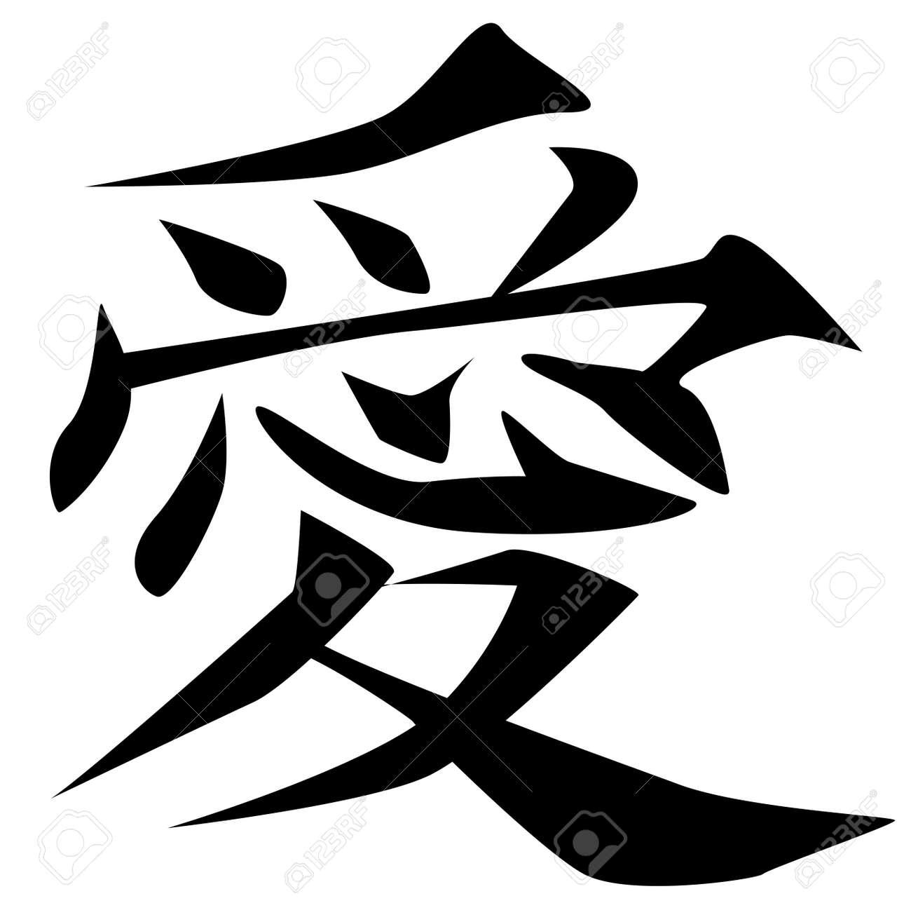 El Símbolo Chino Para El Amor Aislado En Un Fondo Blanco