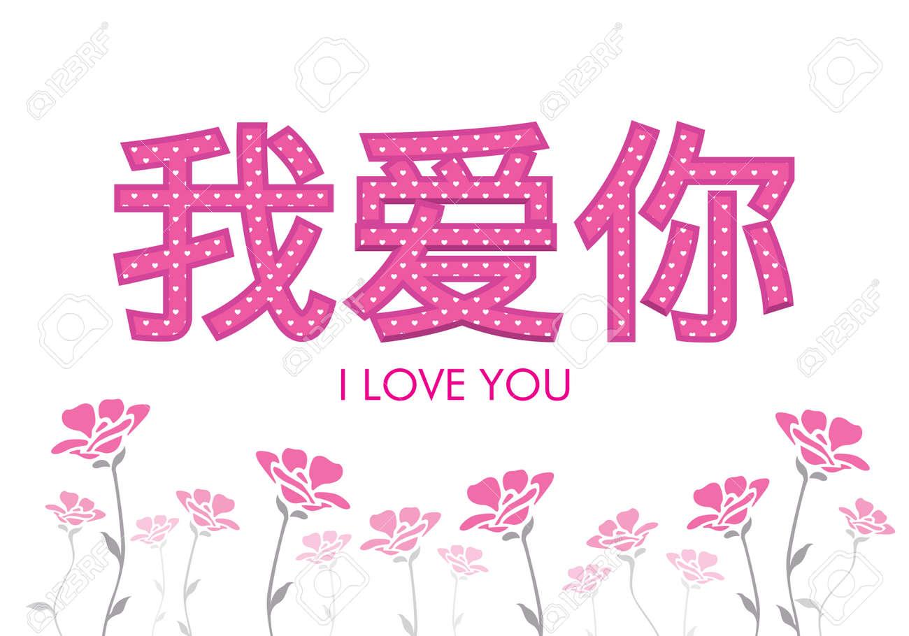 Frase Te Amo En Idioma Chino Chino De La Caligrafía En Letras Con Flores De Color Rosa Rosa En La Imagen Vectorial De Fondo