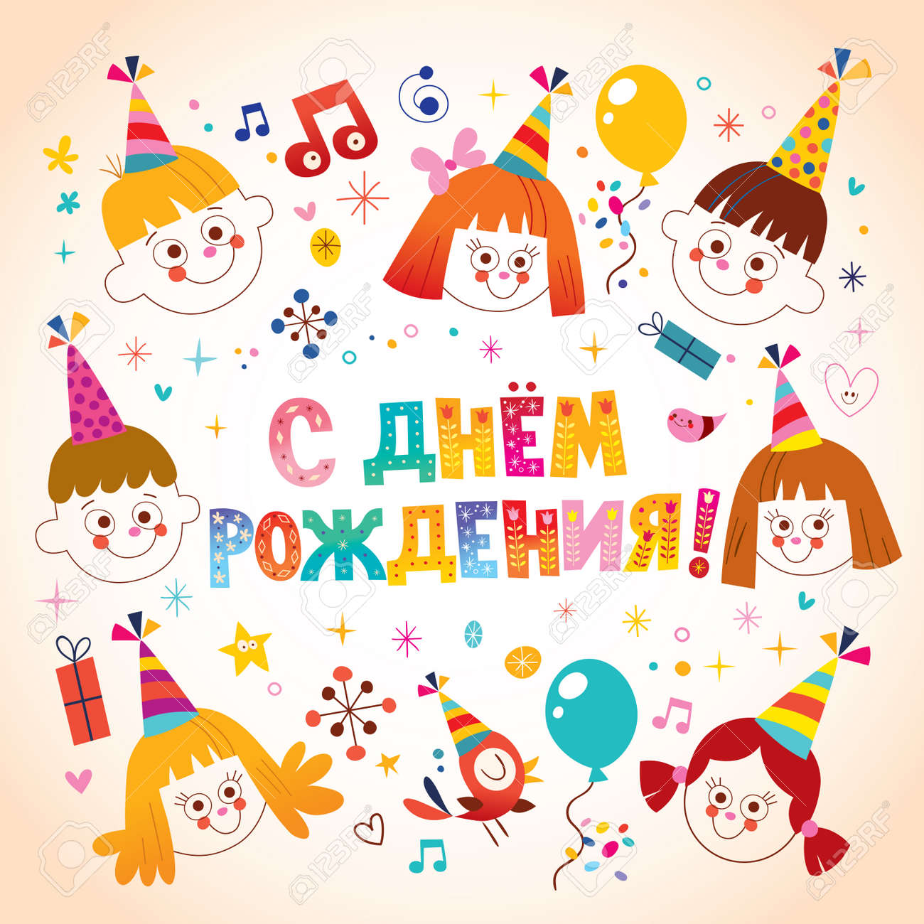 Happy Birthday In Russian Kids Greeting Card Royalty Free Cliparts