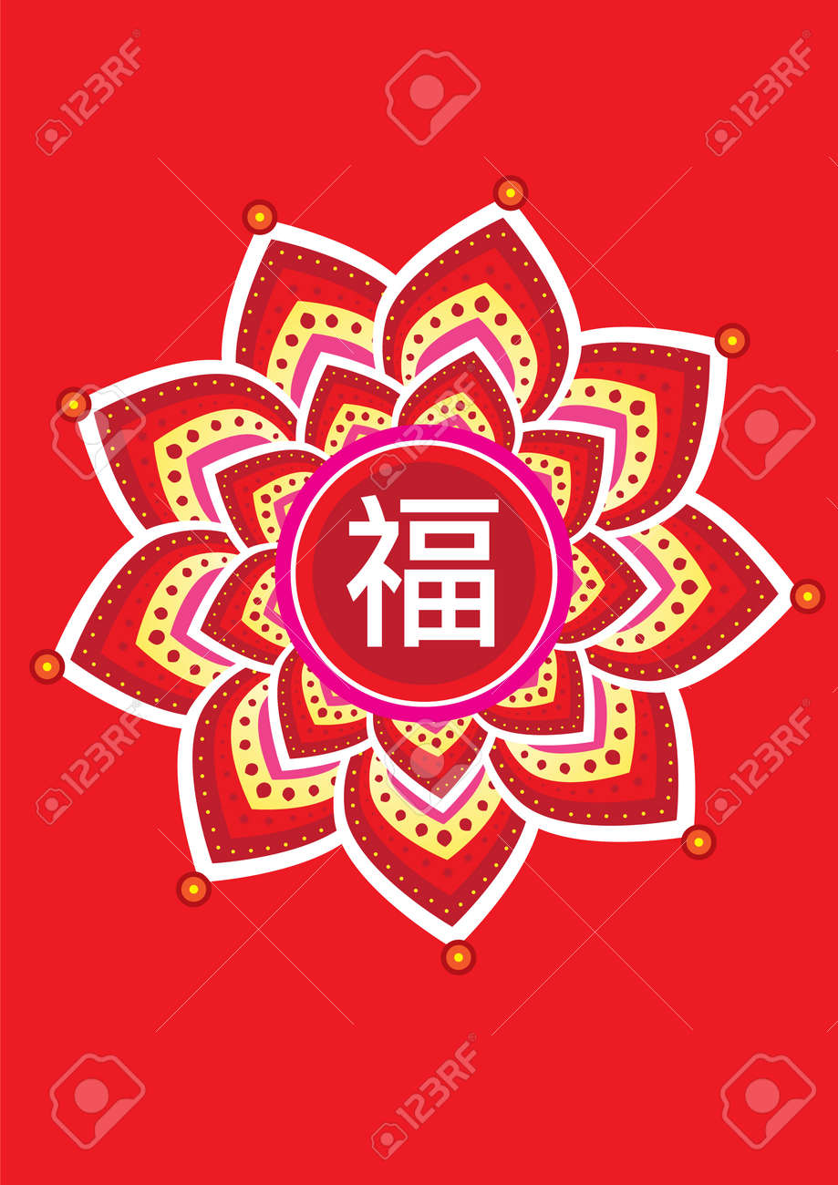Classic oriental pattern with chinese new year prosperity greeting classic oriental pattern with chinese new year prosperity greeting wording stock vector 30859591 m4hsunfo