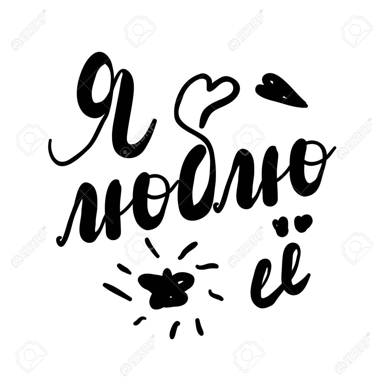 Calligraphie Russe Je T Aime Carte Noire De Calligraphie De Saint Valentin éléments De Design Dessinés à La Main Lettrage De Brosse Moderne