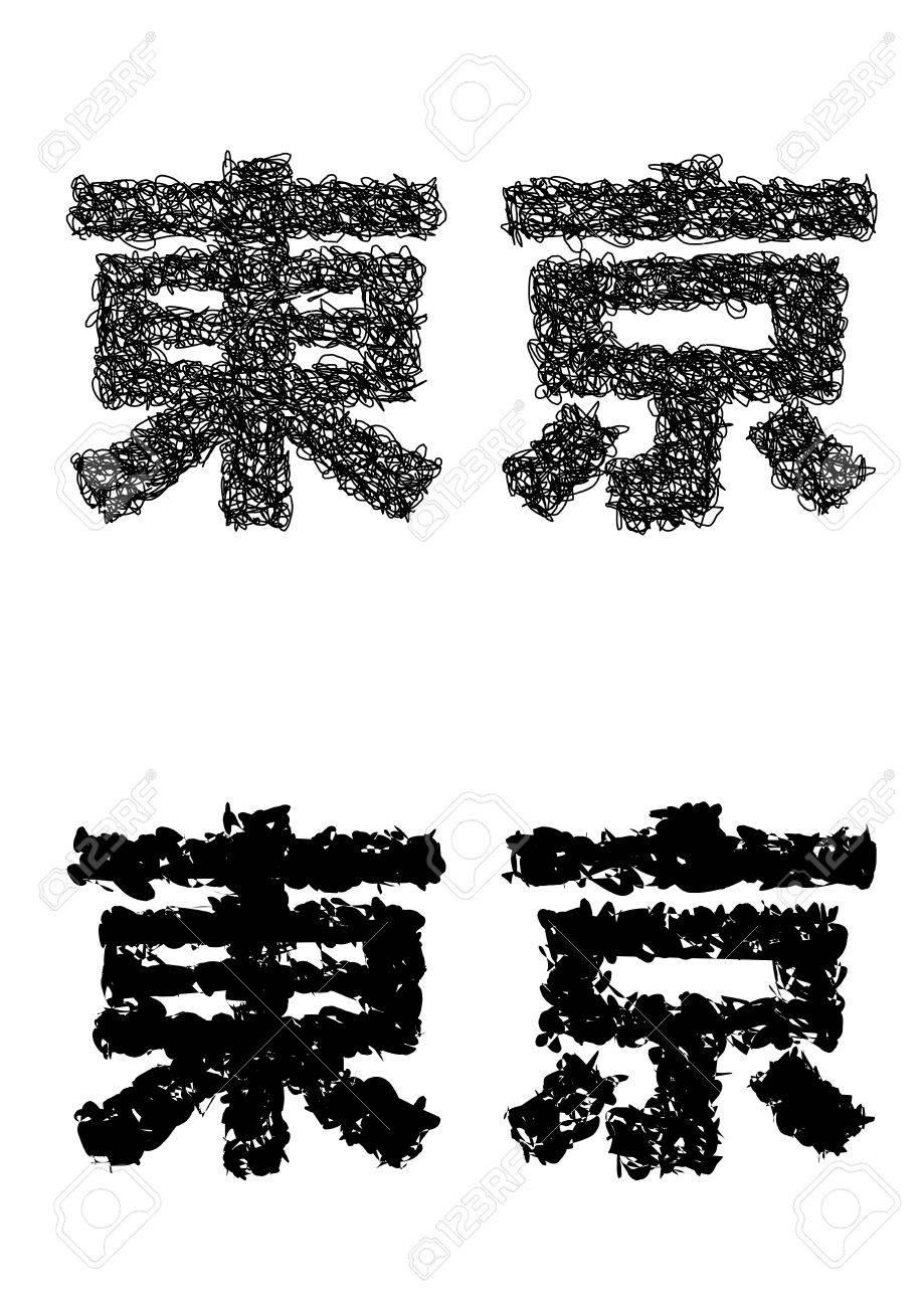 Translation tokyo letter of tokyo written in japanese kanji translation tokyo letter of tokyo written in japanese kanji buycottarizona Images