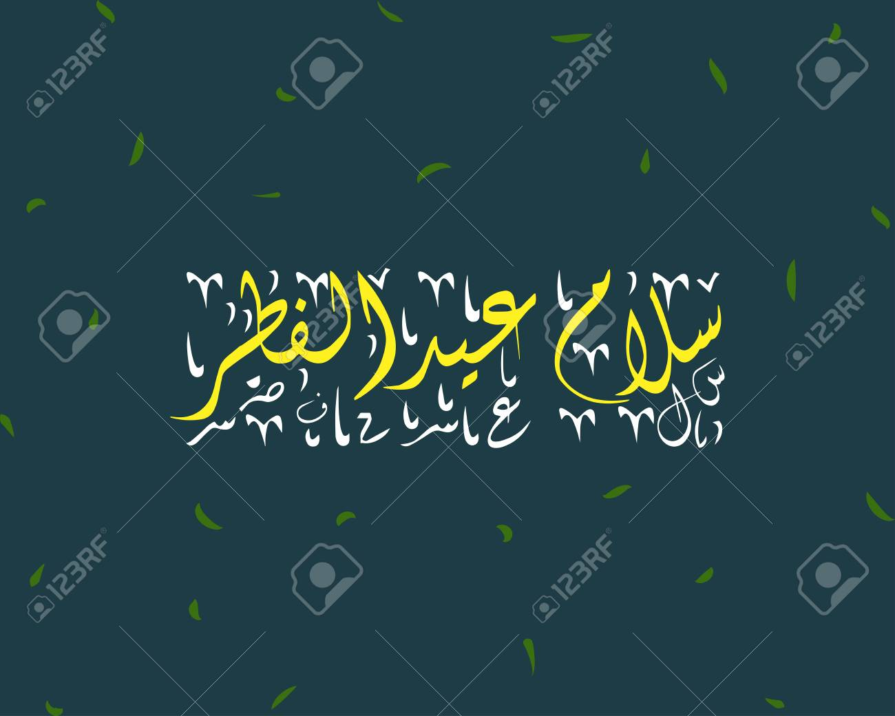 Eid mubarak or salam aidilfitri in arabic text greetings royalty eid mubarak or salam aidilfitri in arabic text greetings stock vector 100774148 m4hsunfo