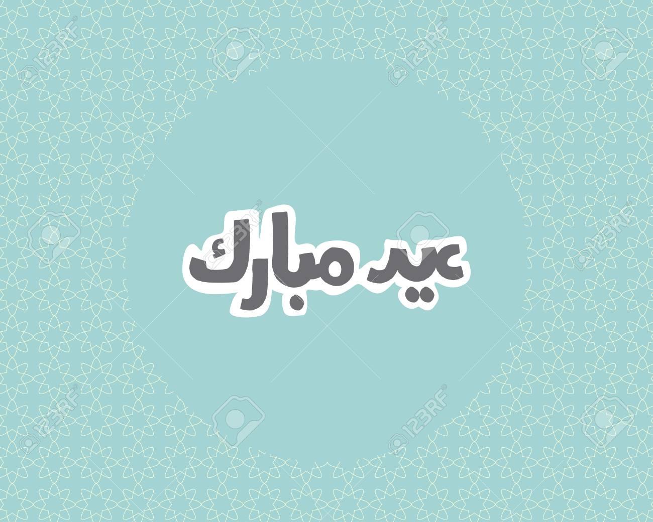 Eid Mubarak Or Salam Aidilfitri In Arabic Text Greetings Royalty
