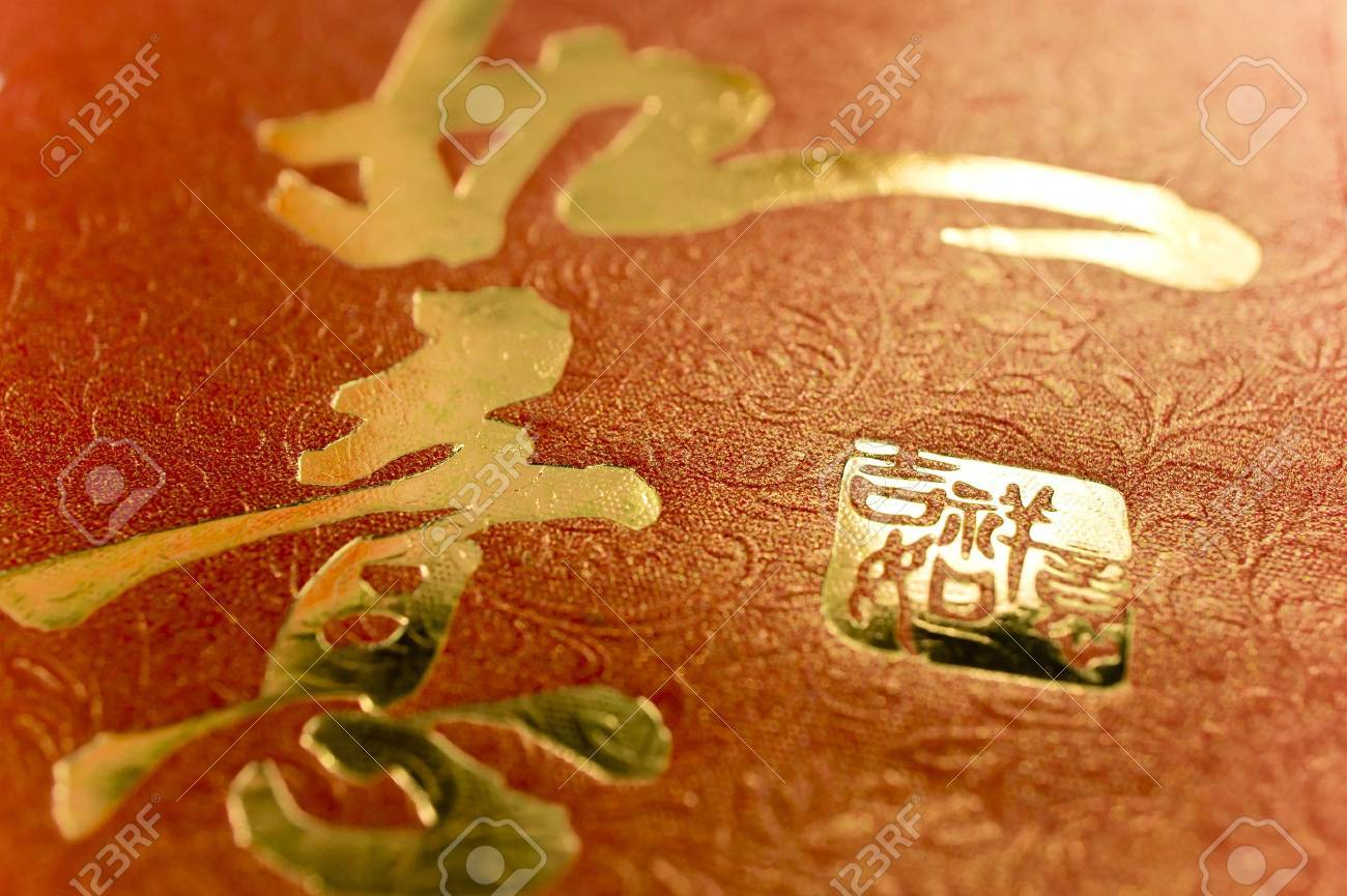 Chinese Blessing Bliss on red textured canvas Standard-Bild - 11807094