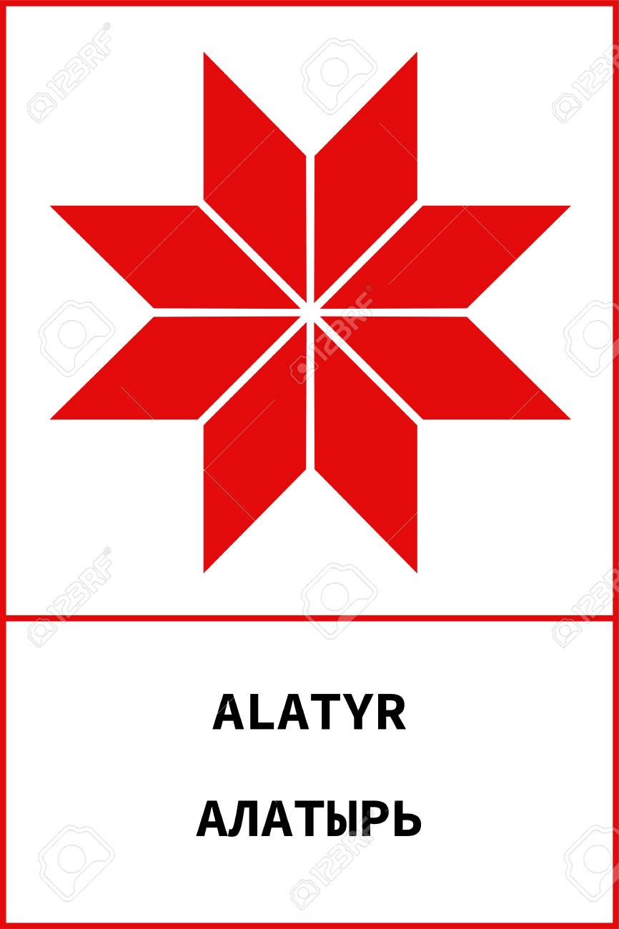 Vector of ancient pagan slavic symbol of alatyr with name on