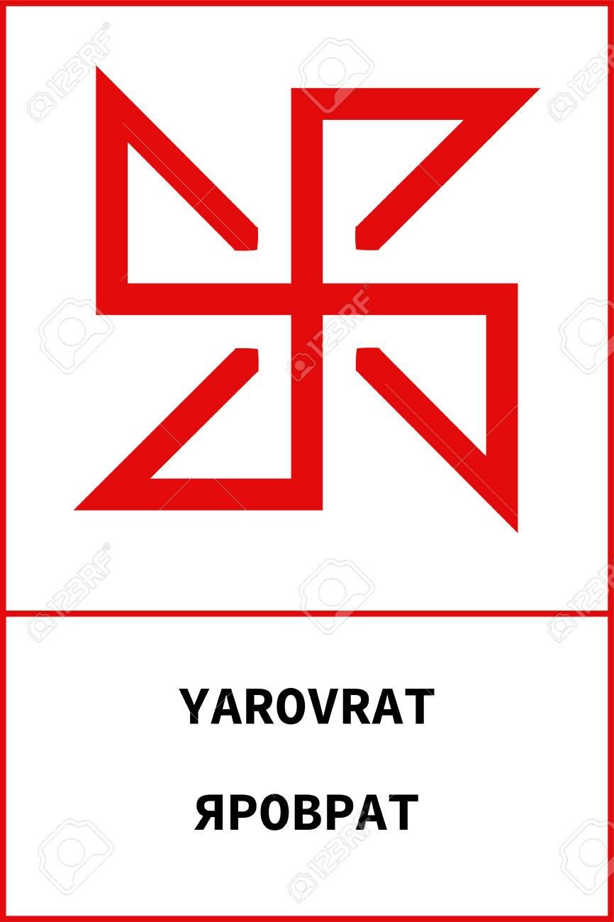 Vector ancient pagan slavic symbol yarovrat with name on Russian