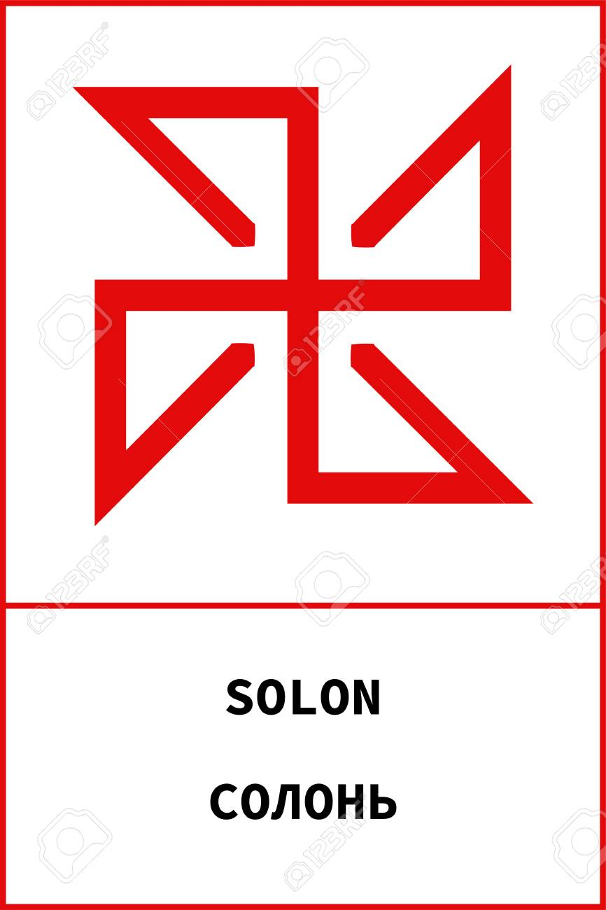 Vector ancient pagan slavic symbol solon with name on Russian