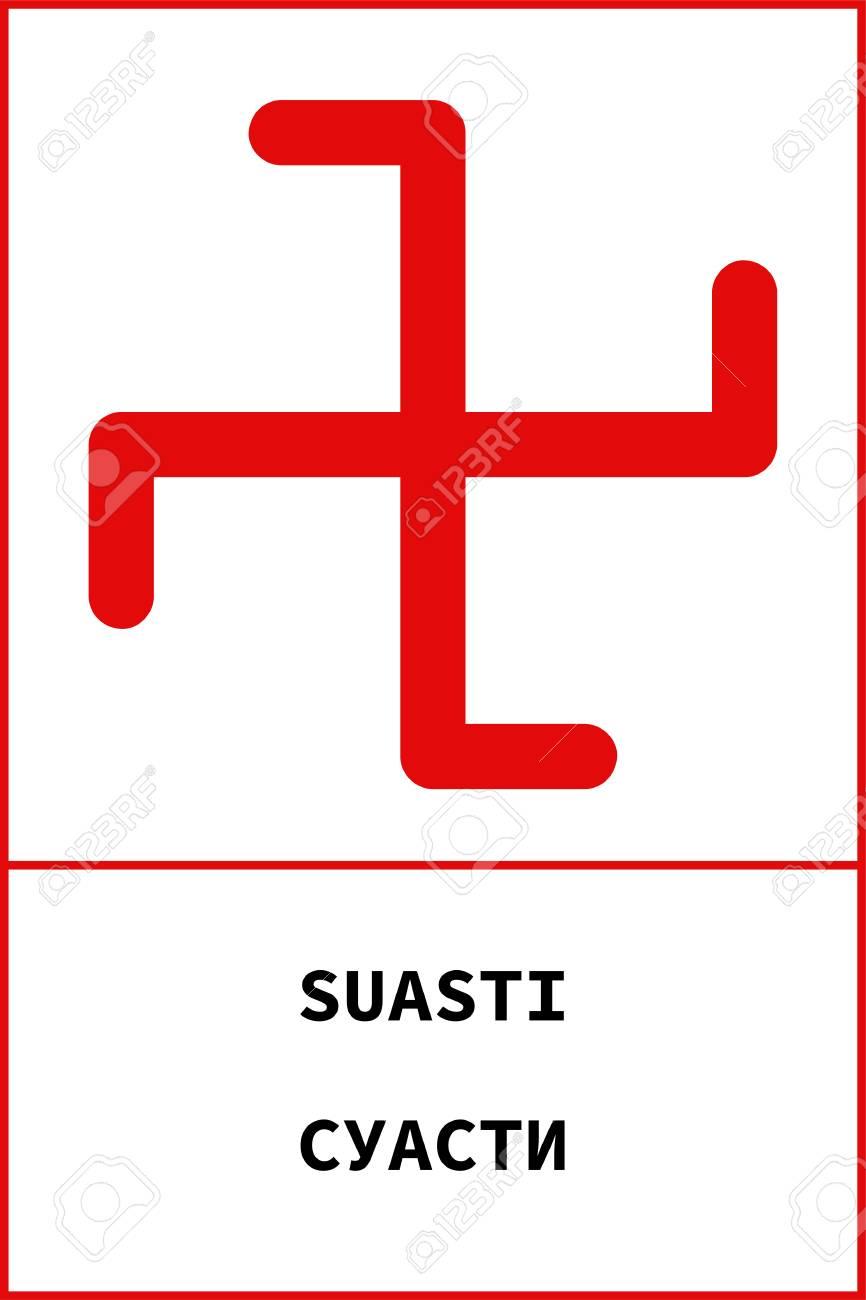 Vector ancient pagan slavic symbol suasti with name on Russian
