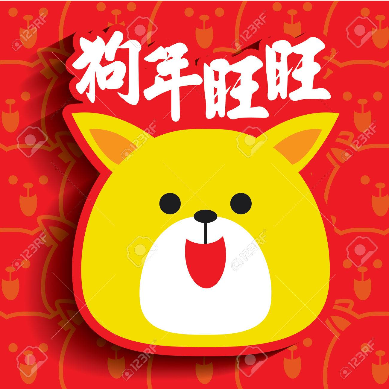 2018 chinese new year greeting card illustration of dog puppy caption