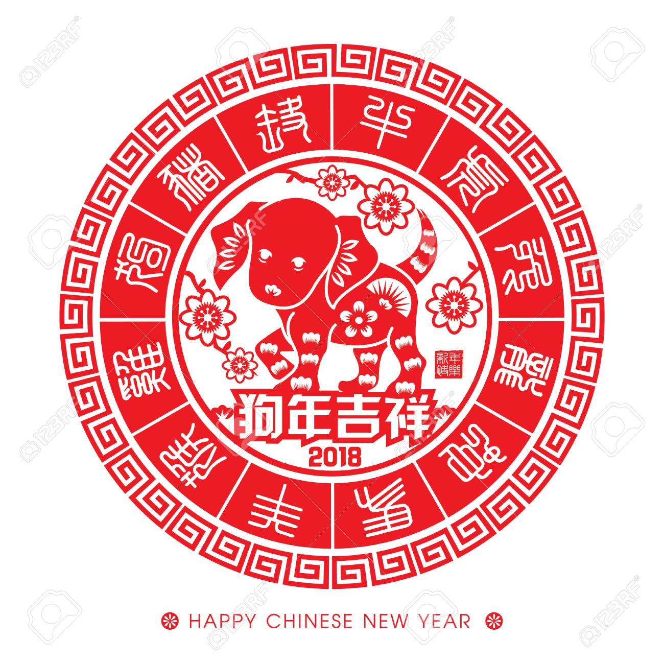2018 year of dog vector design chinese translation auspicious 2018 year of dog vector design chinese translation auspicious year of the dog buycottarizona Image collections