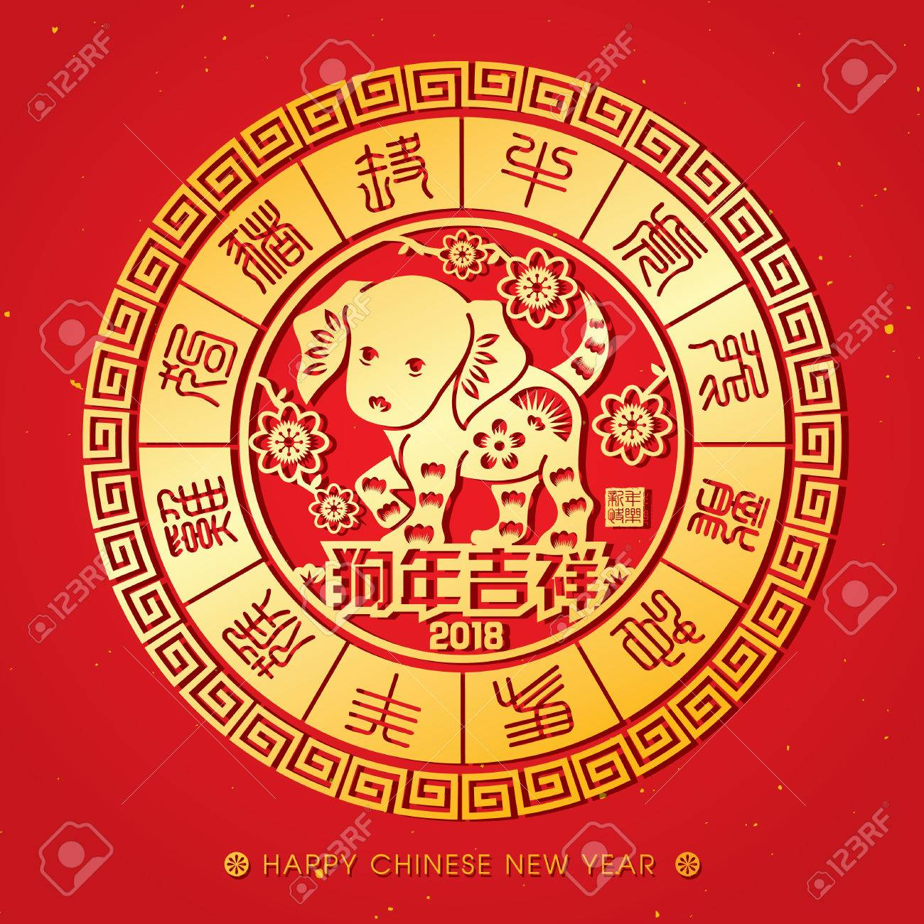 2018 year of dog vector design chinese translation auspicious 2018 year of dog vector design chinese translation auspicious year of the dog buycottarizona Images