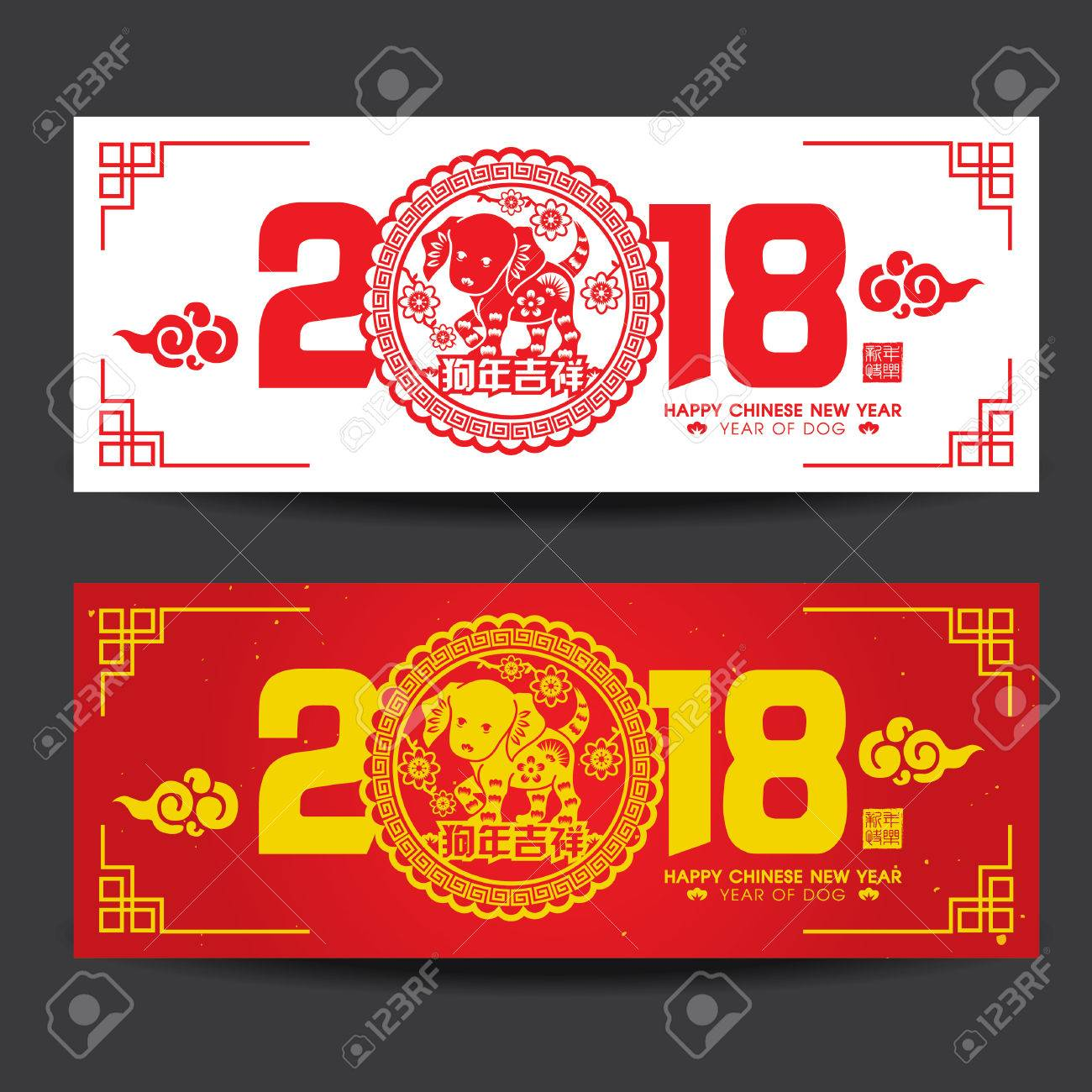 sets of 2018 chinese new year paper cutting year of dog vector banner chinese translation