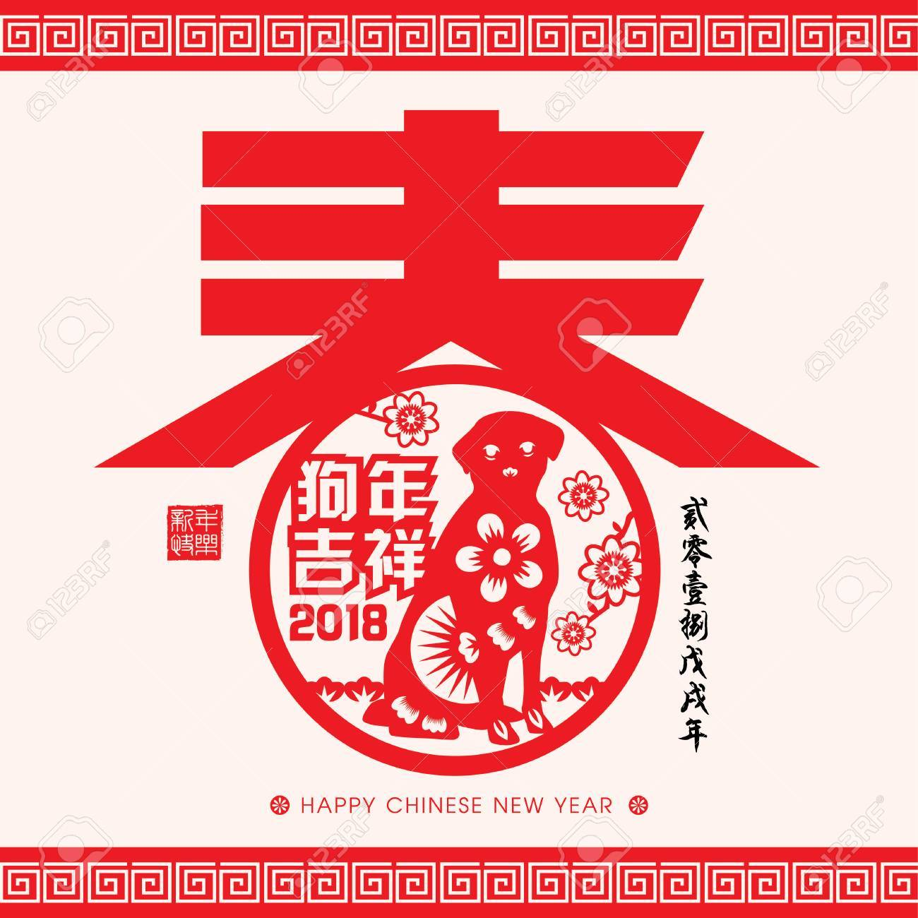 2018 Chinese New Year Paper Cutting Of Dog Vector Design Translation Auspicious