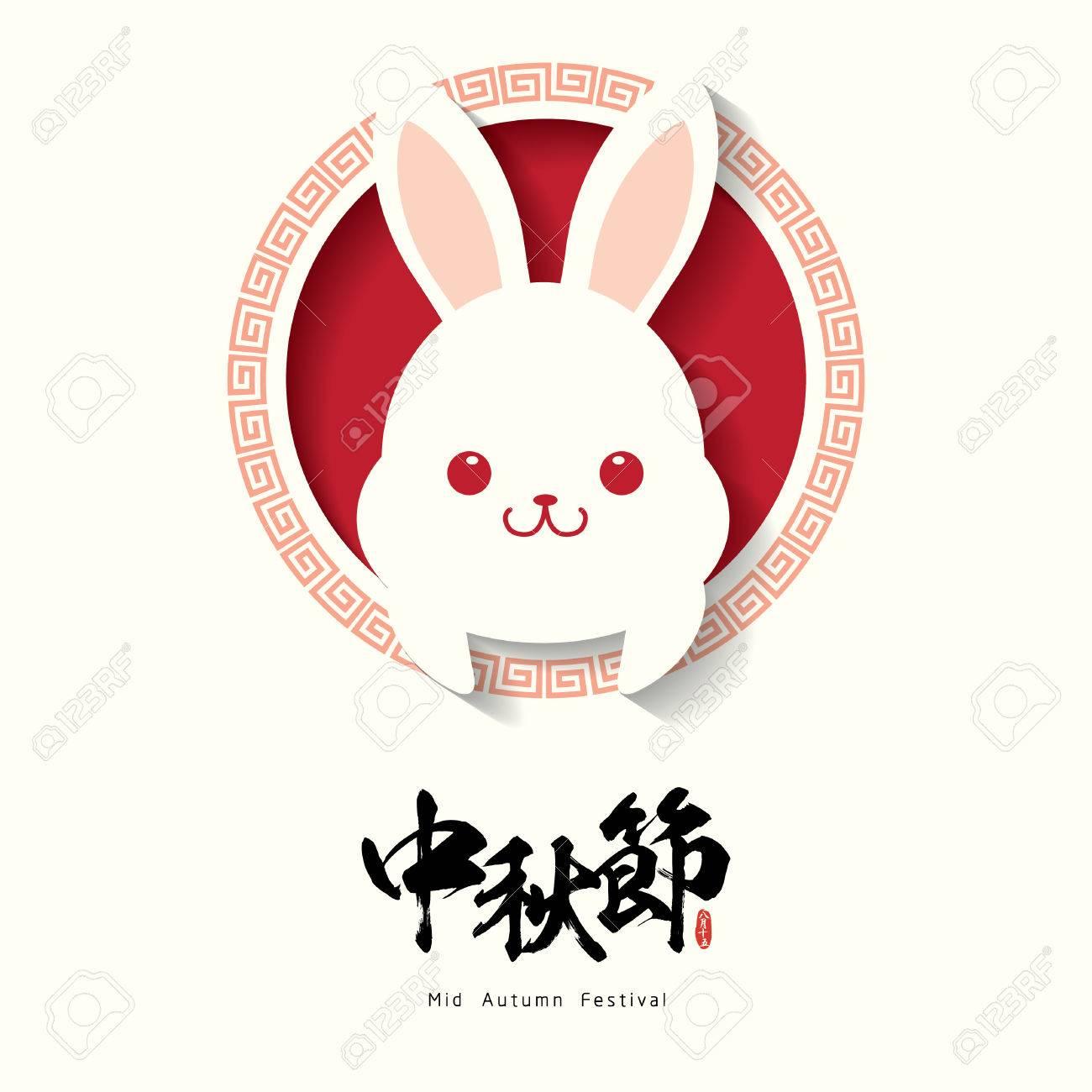 かわいいウサギの中秋祭イラストキャプション 中間秋の祝祭8 月 15