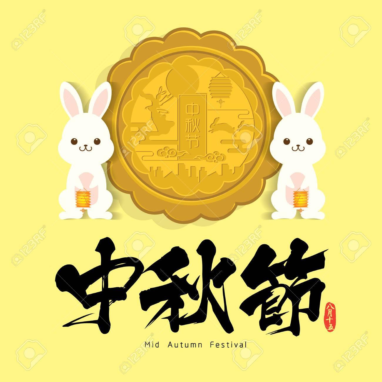 Mid-autumn festival illustration of cute bunnyand moon cake. Caption: Mid-autumn festival, 15th august - 84221291