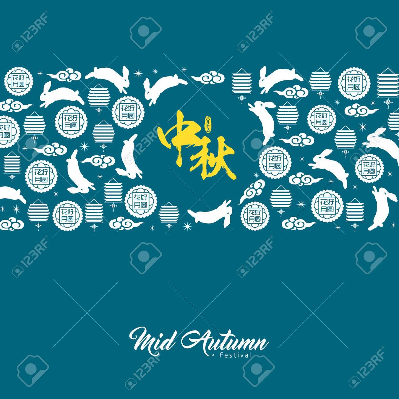 Mid-autumn festival illustration with bunny, moon cakes, lantern and cloud element. Caption: Mid-autumn festival, 15th august - 85034079