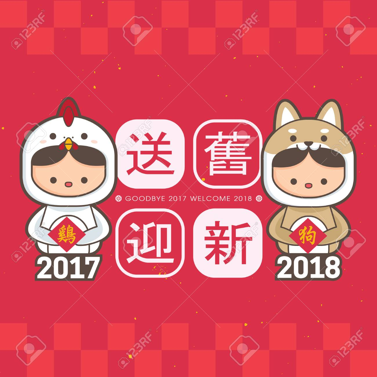 2018 chinese new year greeting card template cute boy and girl 2018 chinese new year greeting card template cute boy and girl wearing a chicken kristyandbryce Choice Image