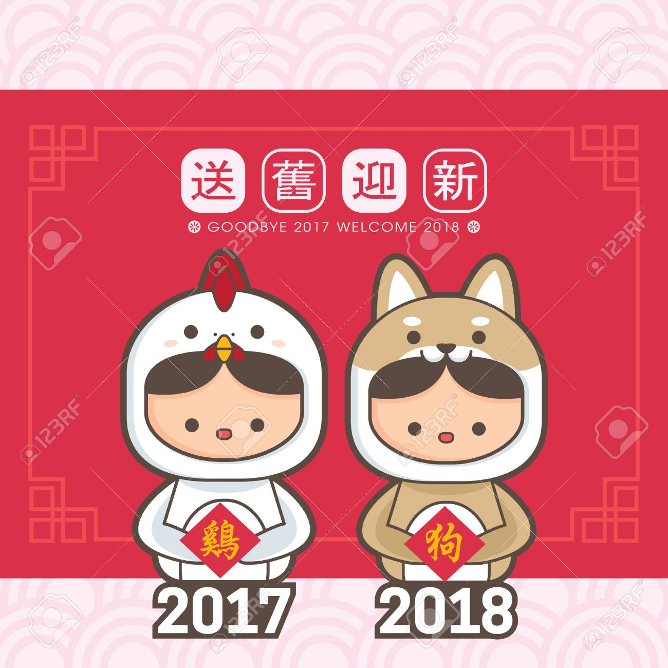 2018 chinese new year greeting card template cute boy and girl wearing a chicken