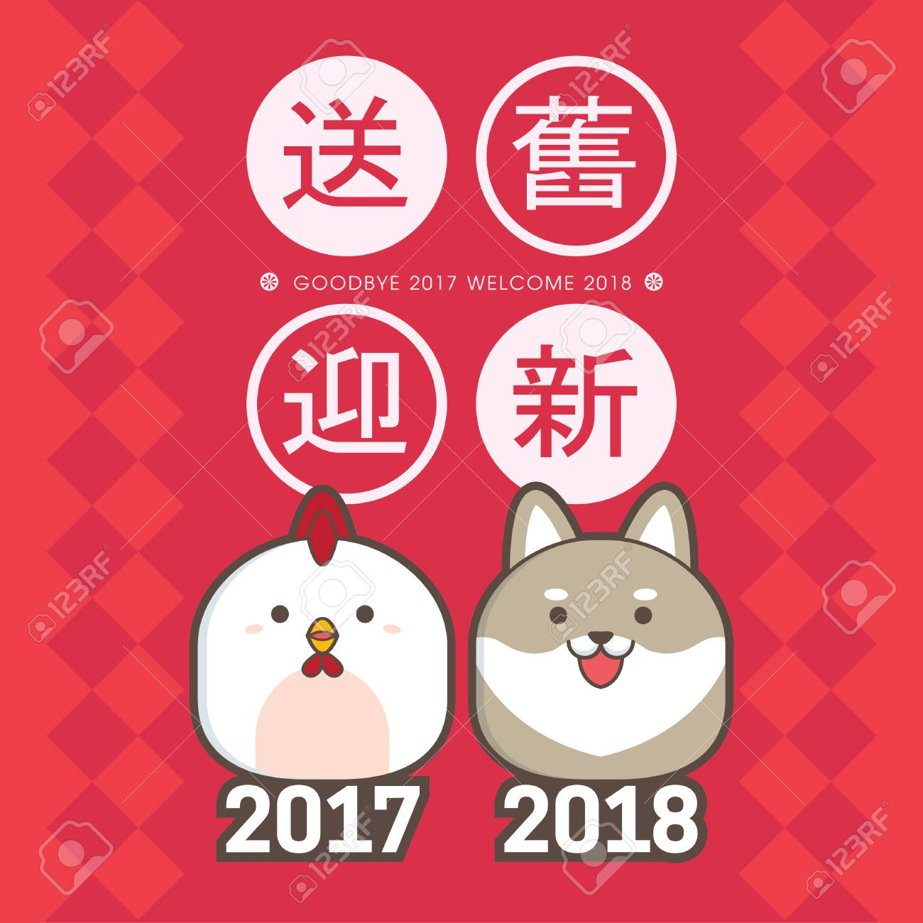 2018 chinese new year greeting card template with cute chicken 2018 chinese new year greeting card template with cute chicken puppy translation kristyandbryce Images