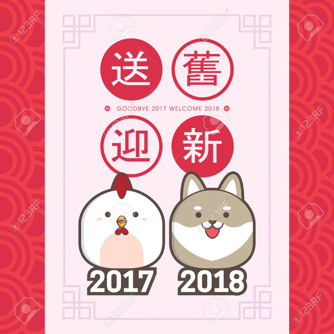 2018 Chinese New Year Greeting Card Template With Cute Chicken
