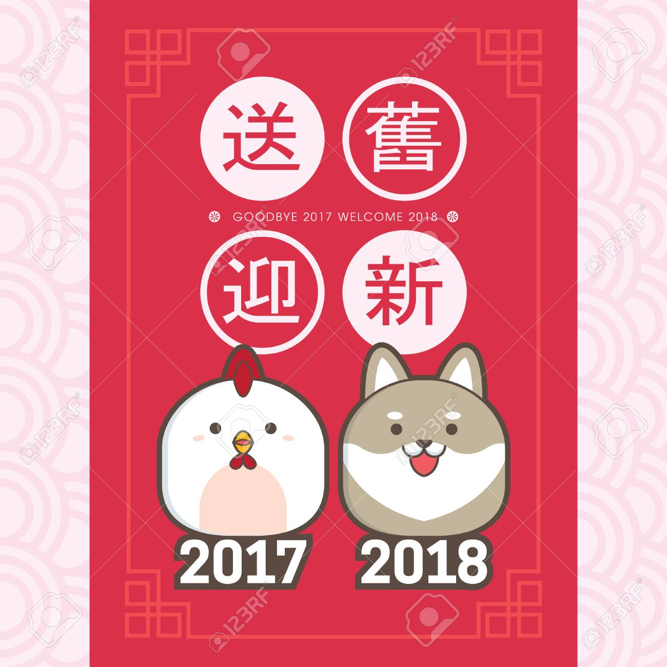 2018 chinese new year greeting card template with cute chicken 2018 chinese new year greeting card template with cute chicken puppy translation m4hsunfo