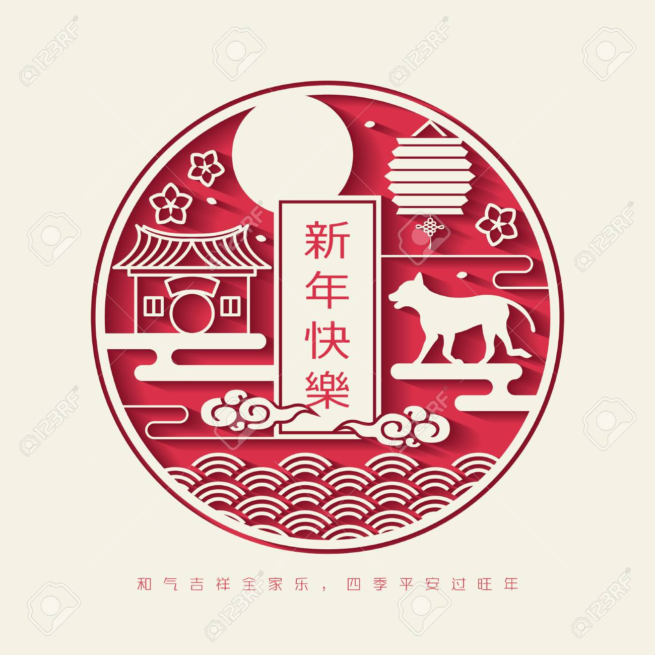 2018 Chinese New Year Paper Cutting Year of Dog Vector Design (Chinese Translation: Auspicious Year of the dog) - 93202294