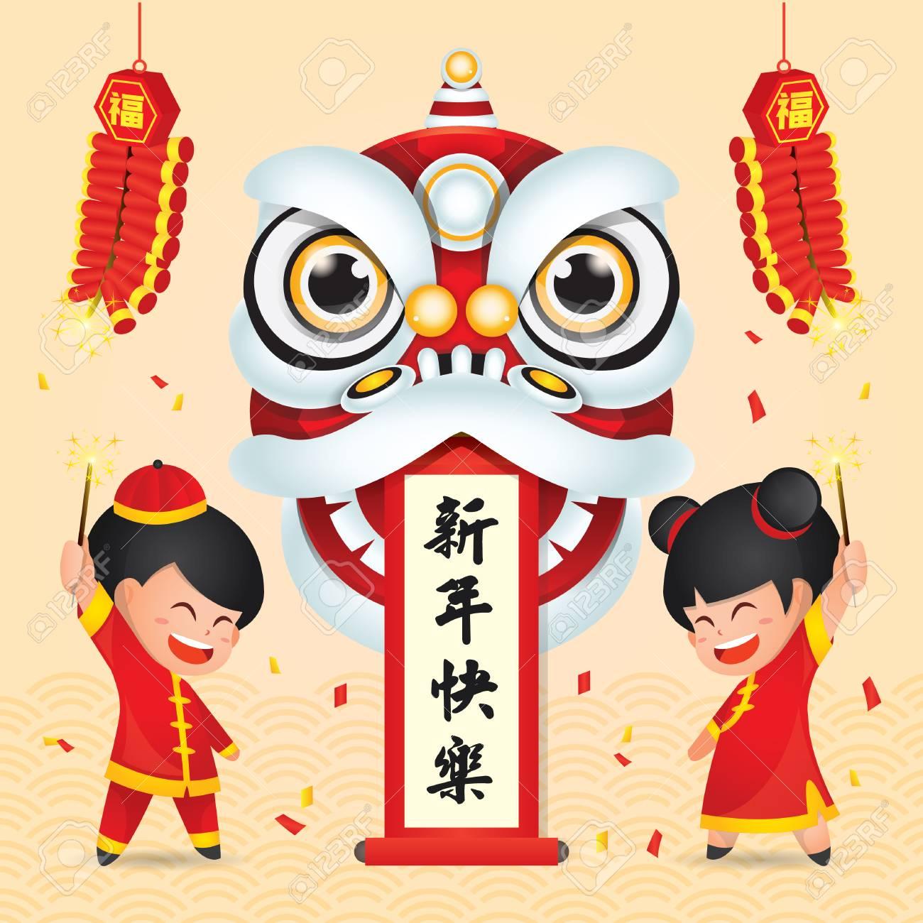 Chinese New Year Lion Dance Vector Illustration. (Translation: Lion Dance) - 114725199