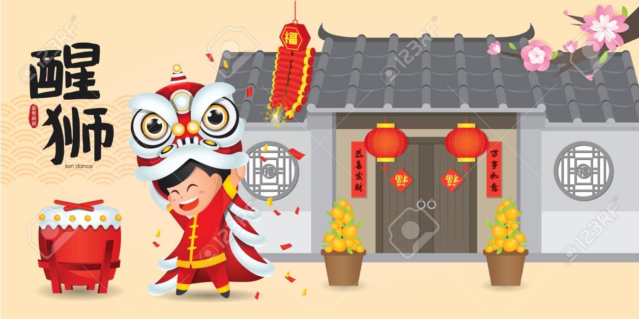 Chinese New Year Lion Dance Vector Illustration. (Translation: Lion Dance) - 114725204