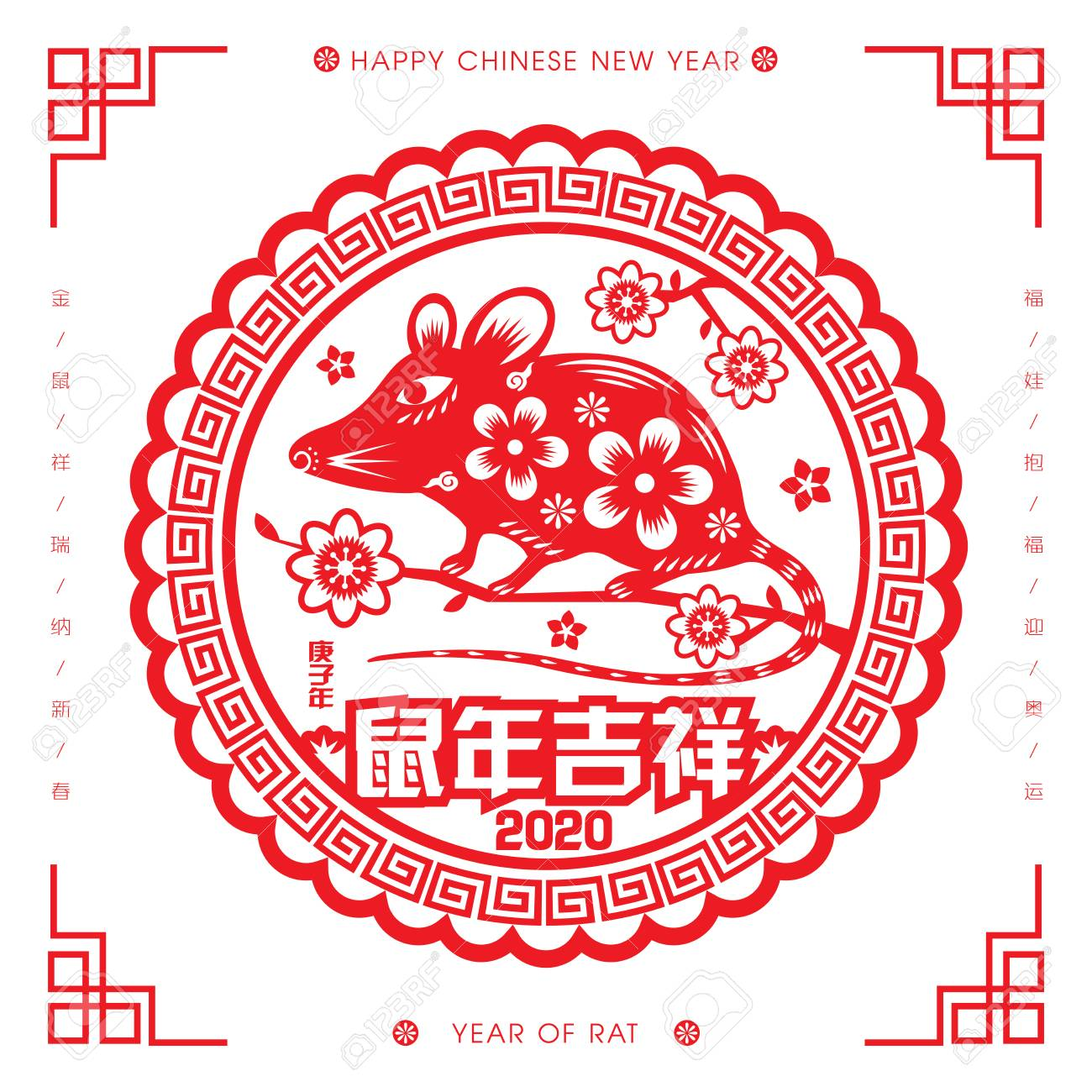 2020 Chinese New Year Paper Cutting Year of the Rat Vector Illustration (Chinese Translation: Auspicious Year of the rat) - 120431636