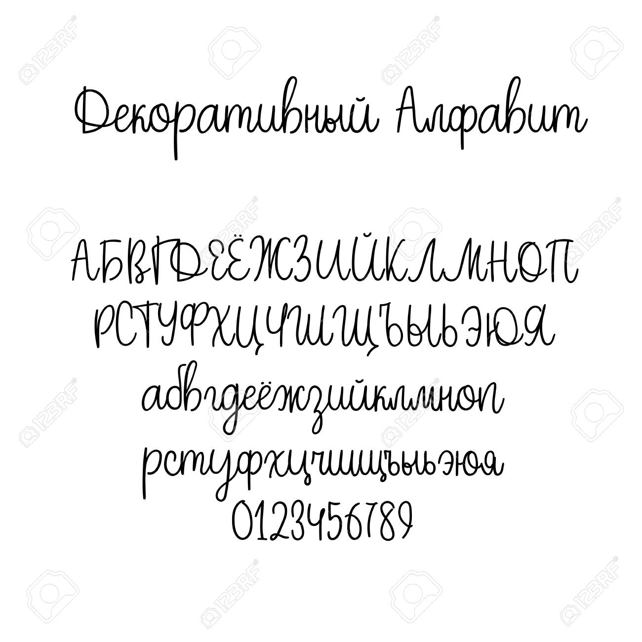 Decorative hand drawn alphabet, handwritten brush font of modern