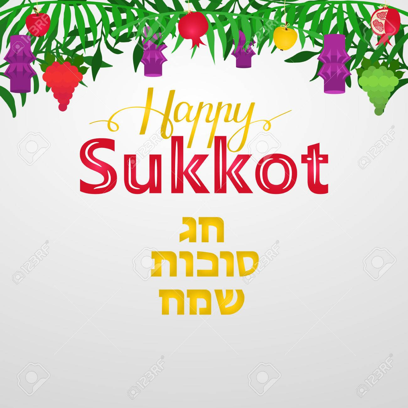 Succot Greeting Card Happy Sukkot Jewish Holiday Happy Sukkot