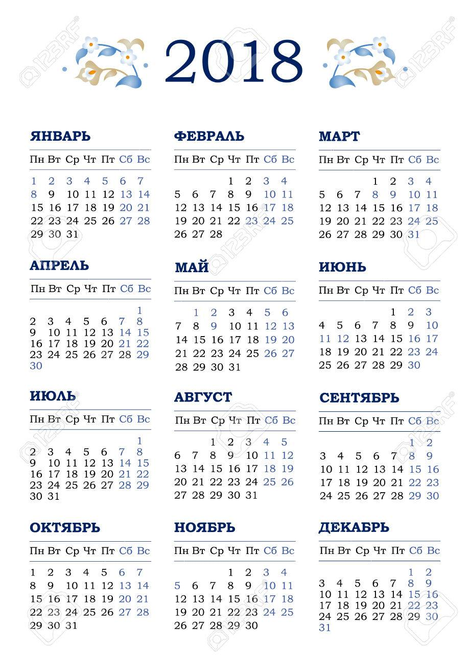 Vector Vertical Calendar For 2018 On Russian. Floral Decor And ...