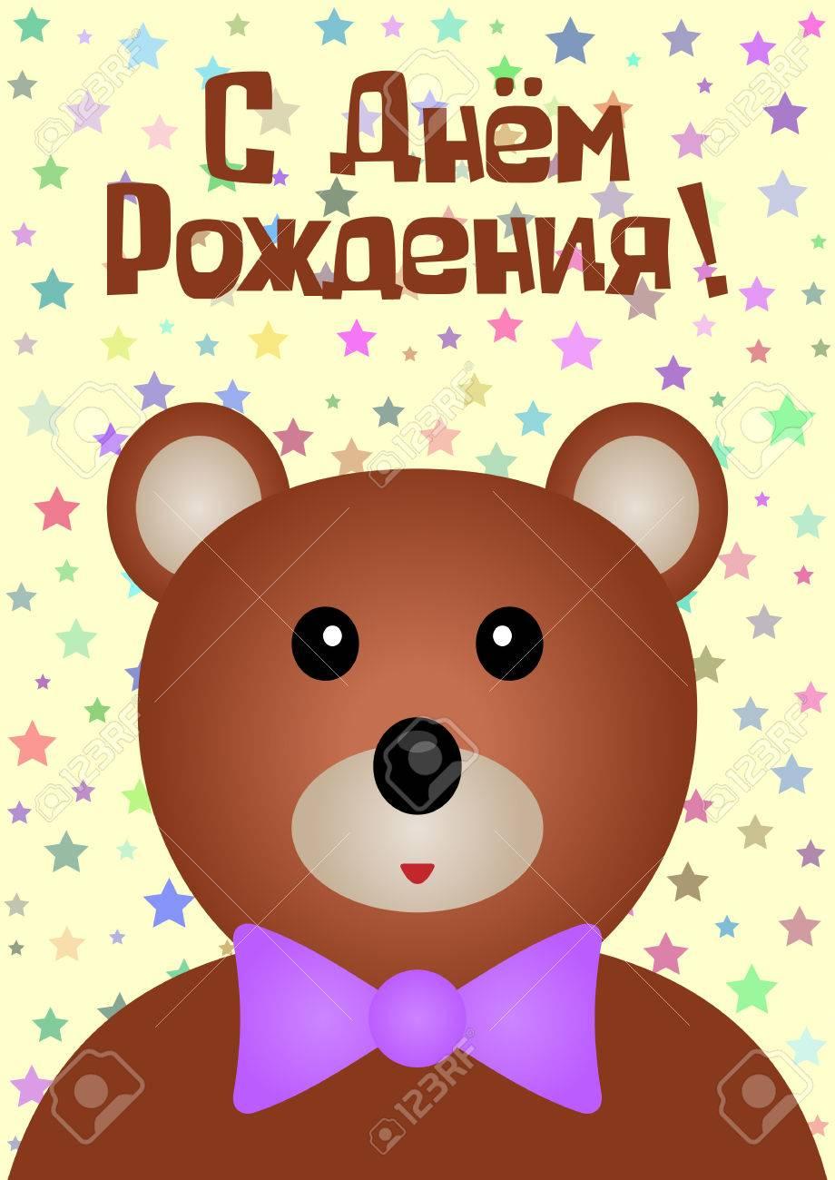 Postkarte Alles Gute Zum Geburtstag Auf Russisch Lustiger Bär Mit