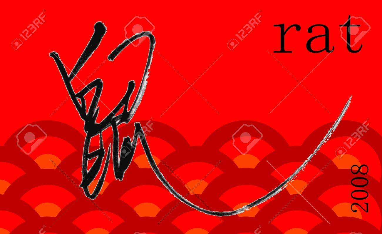 vector illustration for Chinese new year red packet Stock Vector - 2416587