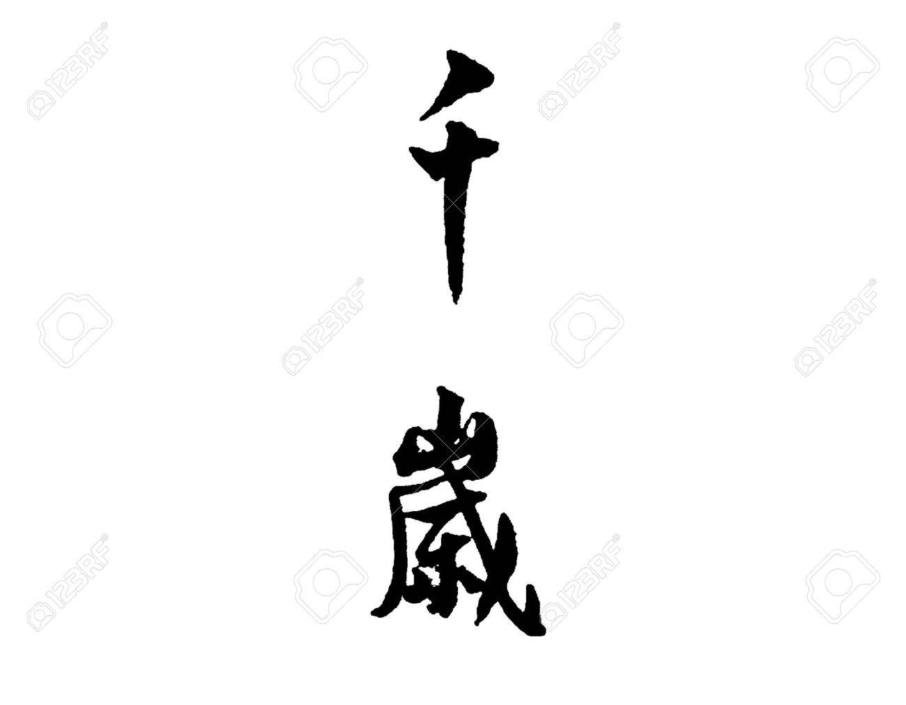 chinese calligraphy - thousand age Stock Vector - 674514