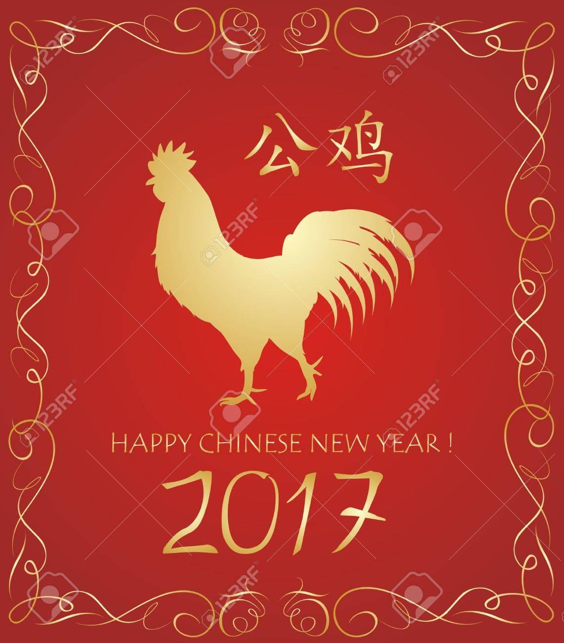 Gruß Rote Karte Mit Goldenen Hahn Als Tier Symbol Der Chinesischen ...