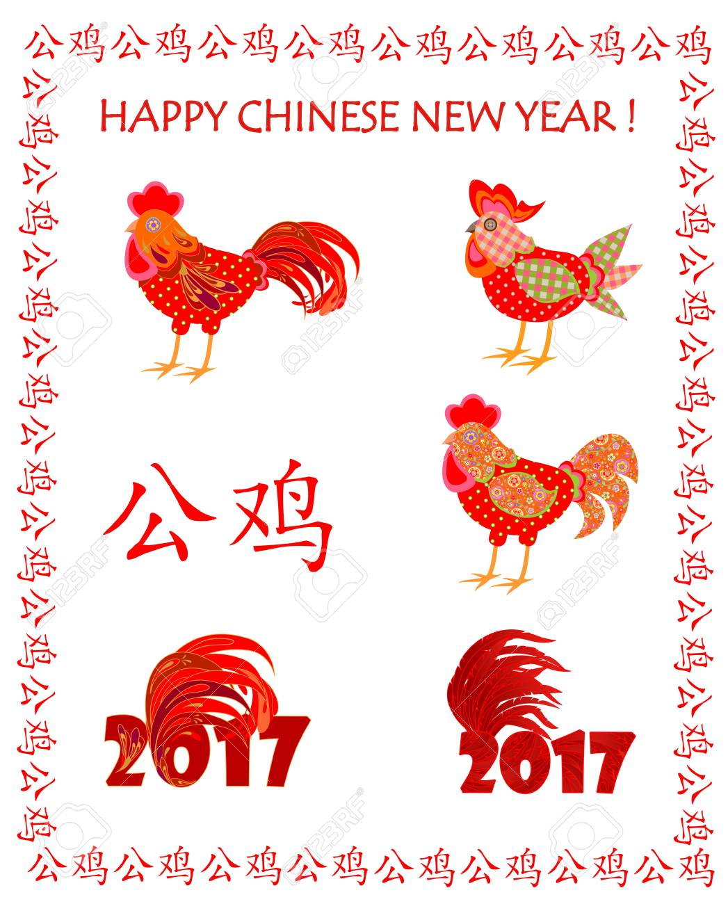 Greeting For 2017 Chinese New Year With Funny Roosters Royalty Free ...