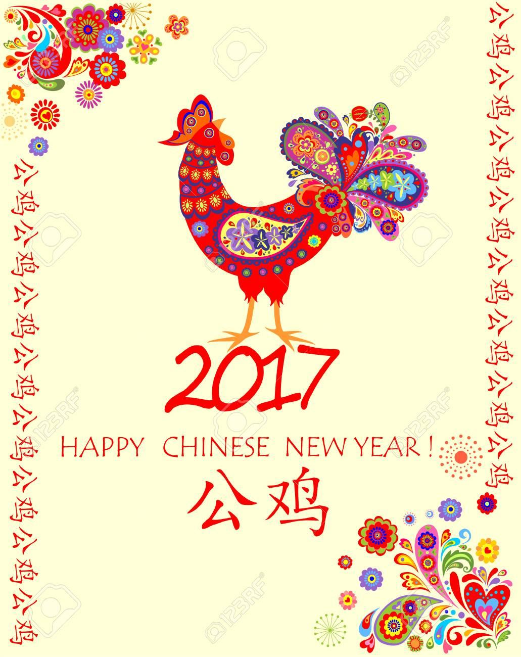 Gruß-Weinlesekarte Für Chinesisches 2017 Neues Jahr Mit Dekorativem ...