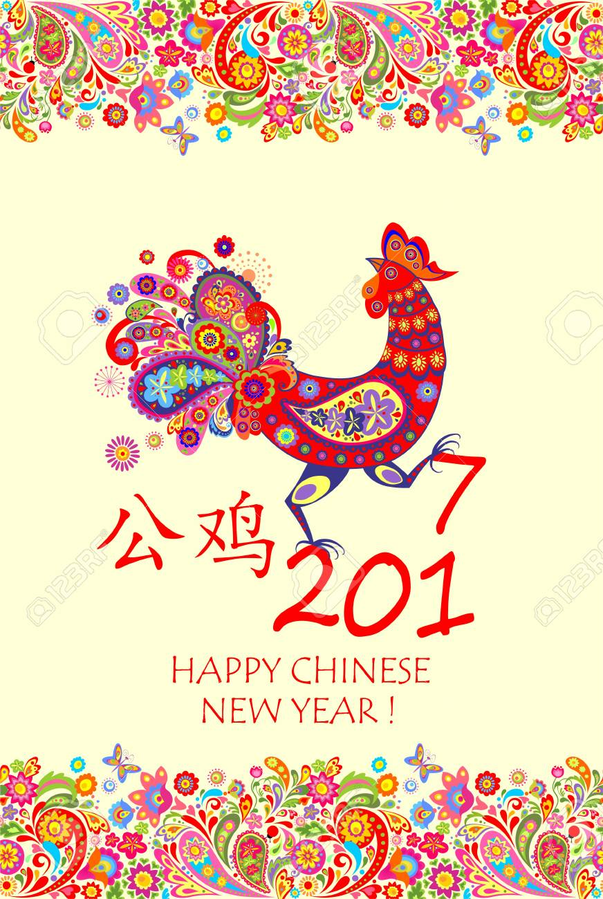 greeting vintage card for chinese new year with colorful decorative rooster and flowers borders stock vector