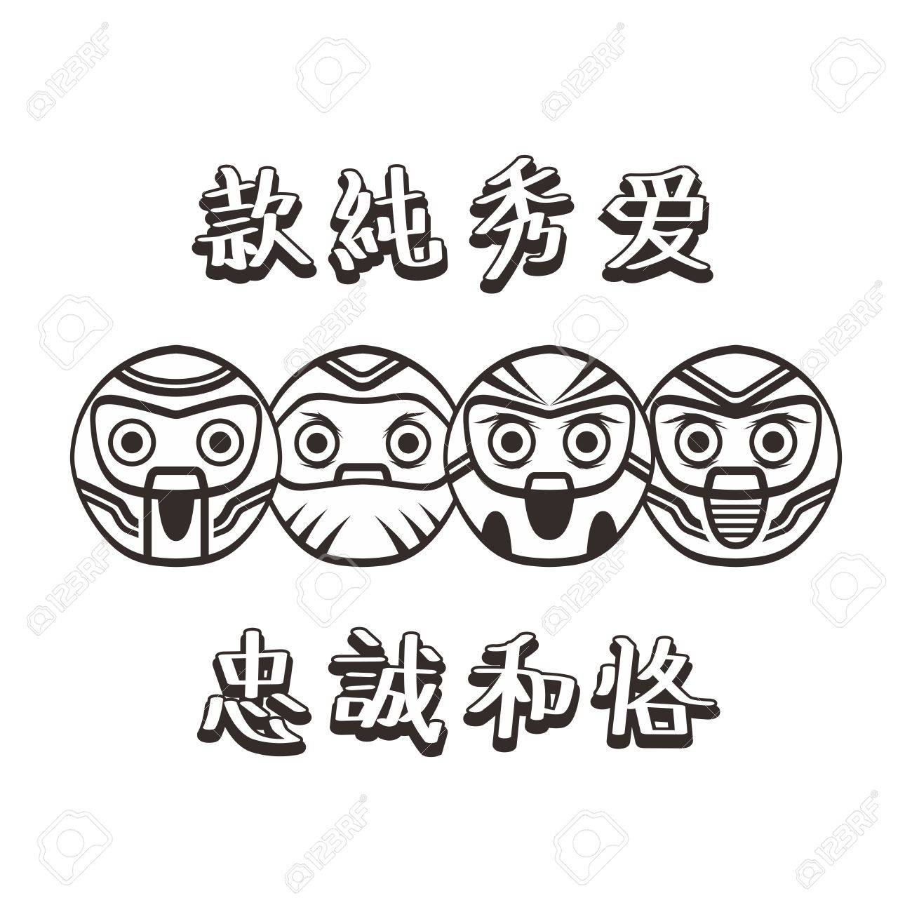 Daruma Doll Kanji Japanese Art Royalty Free Cliparts