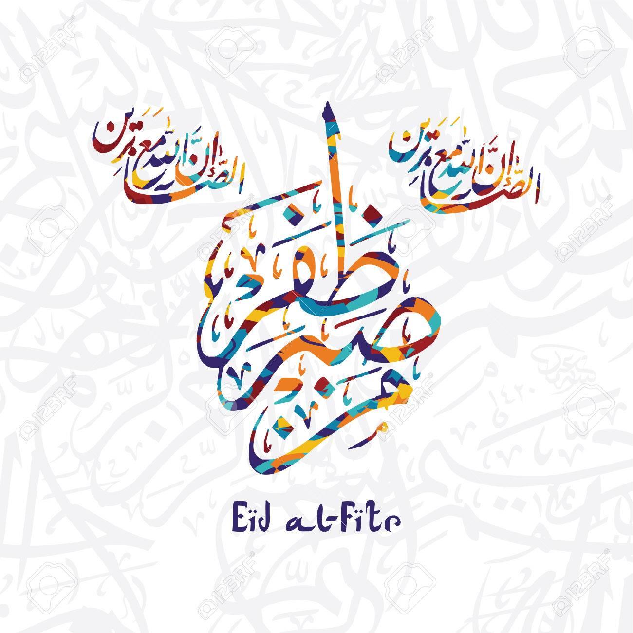 Happy eid mubarak greetings arabic calligraphy art theme vector happy eid mubarak greetings arabic calligraphy art theme vector illustration stock vector 58160565 m4hsunfo